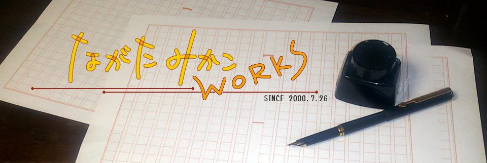 ながたみかこWORKS