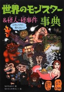 世界のモンスター&怪人・怪事件事典