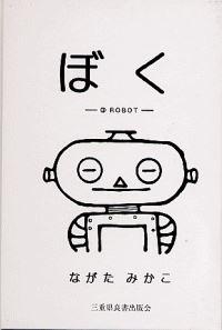 ぼく②ROBOT