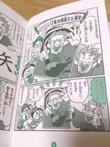 20160118ながたみかこ004